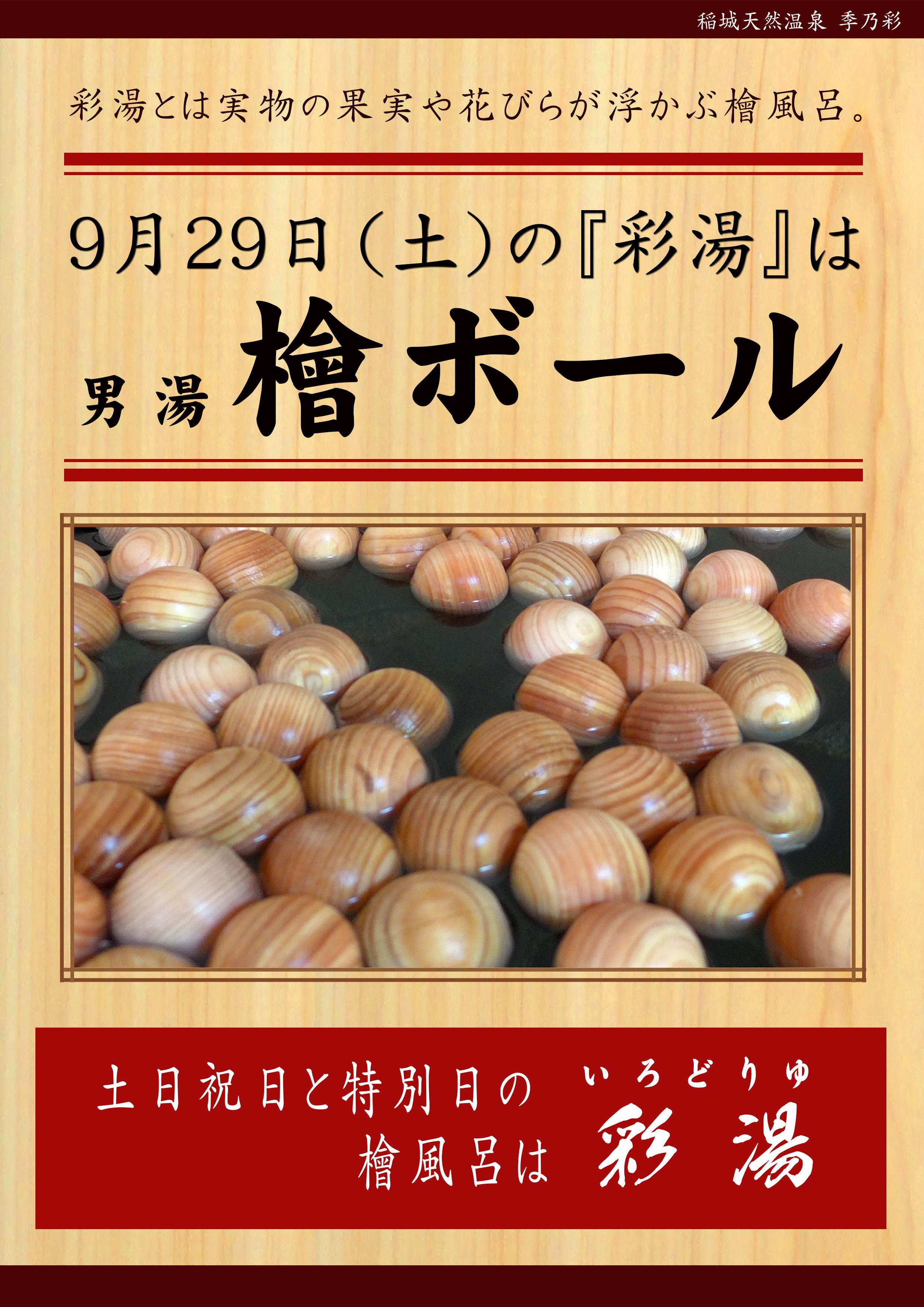 20180929POP イベント 彩湯 男湯 檜ボール