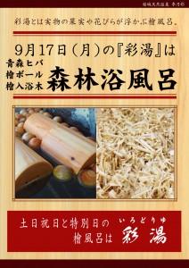 20180917POP イベント 彩湯 森林浴