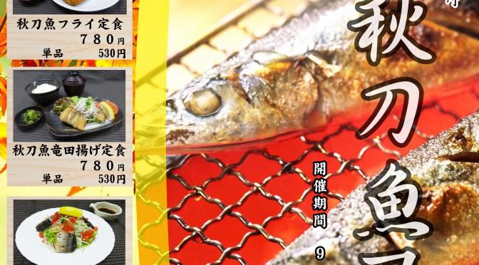 9月 秋の秋刀魚フェア