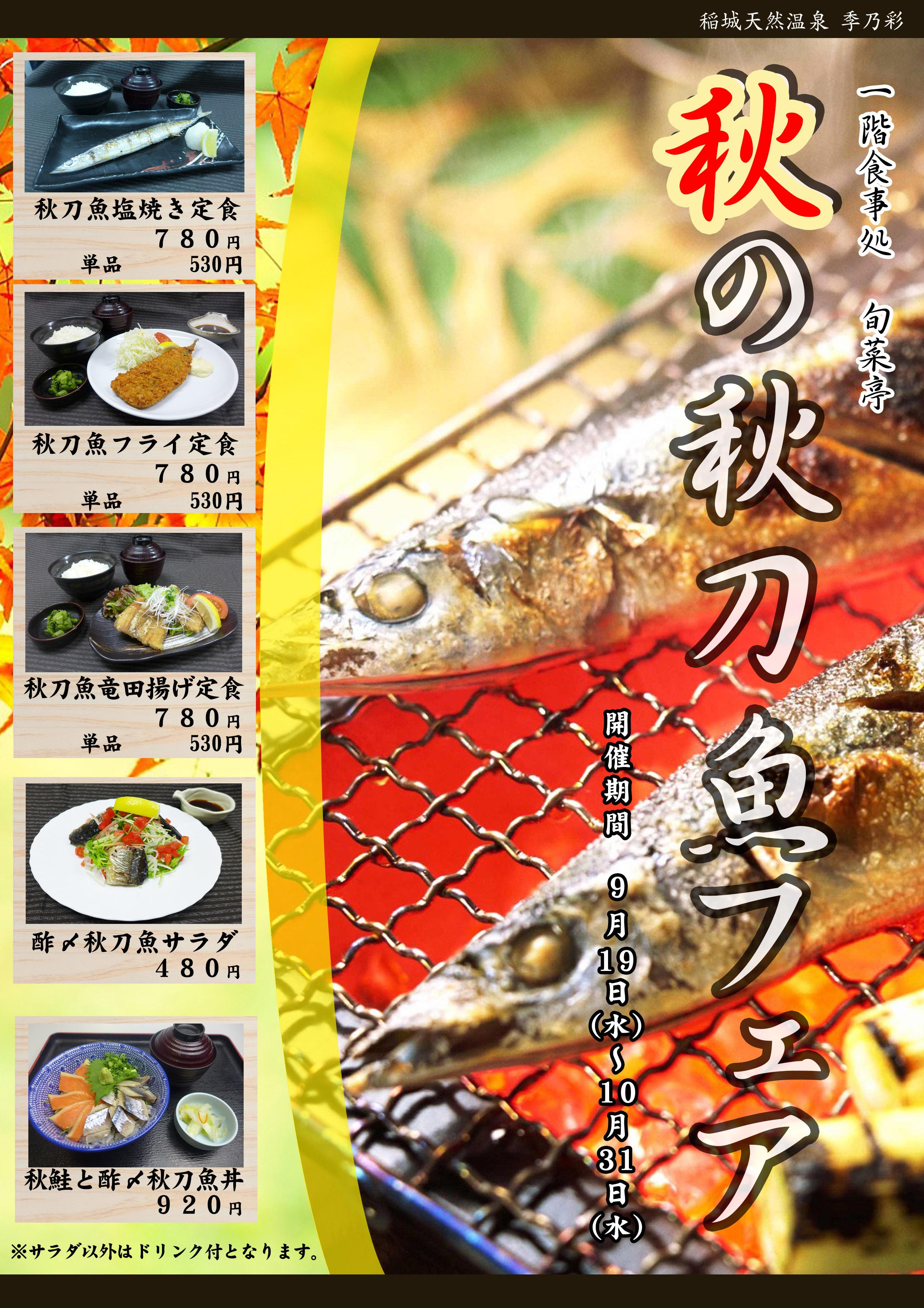20180919POP 旬菜亭フェア 9月 さんまフェア(単品追加版)