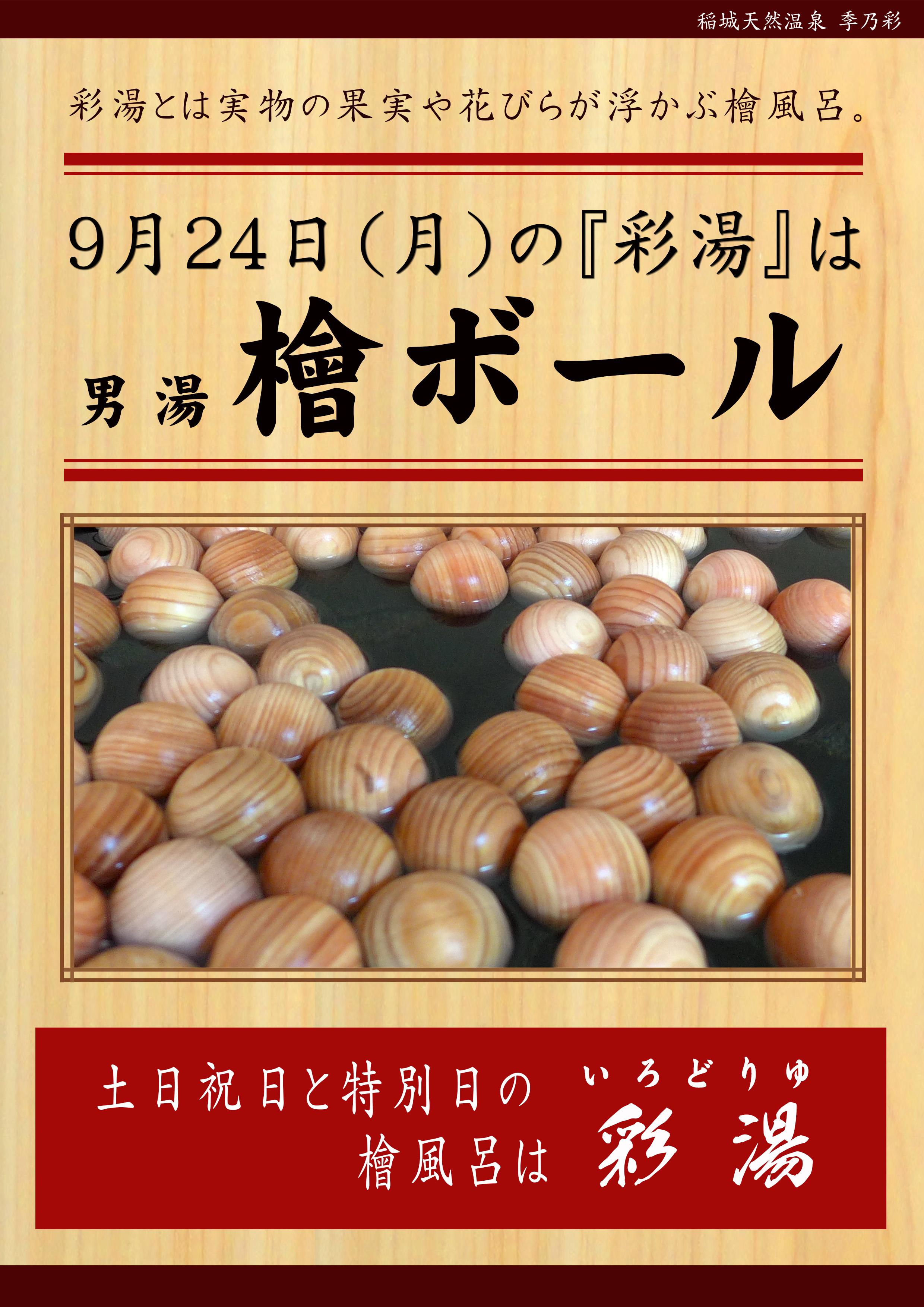 20180924POP イベント 彩湯 男湯 檜ボール