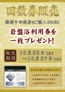 201810POP イベント 回数券特売 岩盤浴券付与【入会100円】