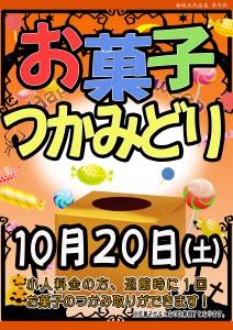 POP イベント お菓子つかみ取り ハロウィン