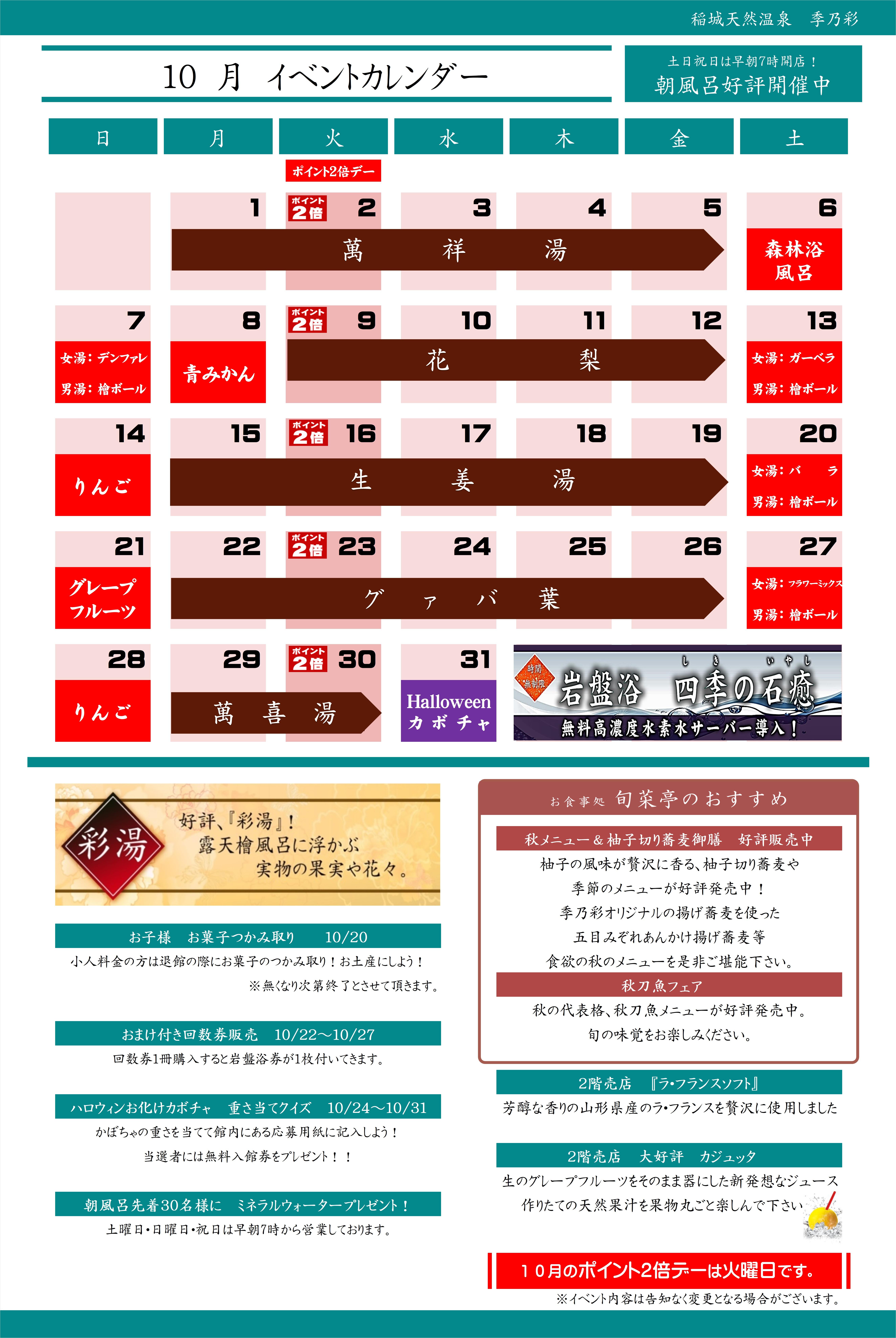 イベントカレンダー 201810