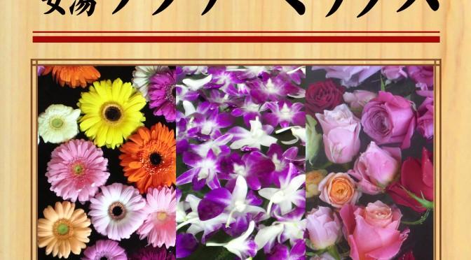 10月27日(土) 女湯 フラワーミックス