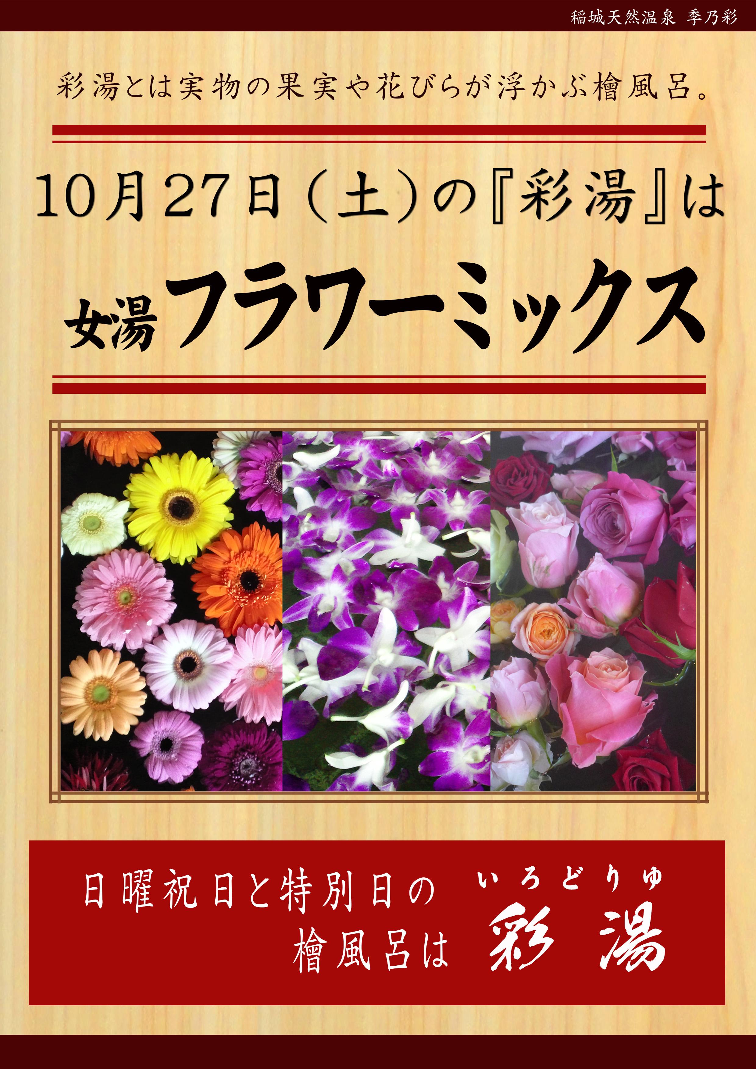 20181027POP イベント 彩湯 フラワーミックス3種