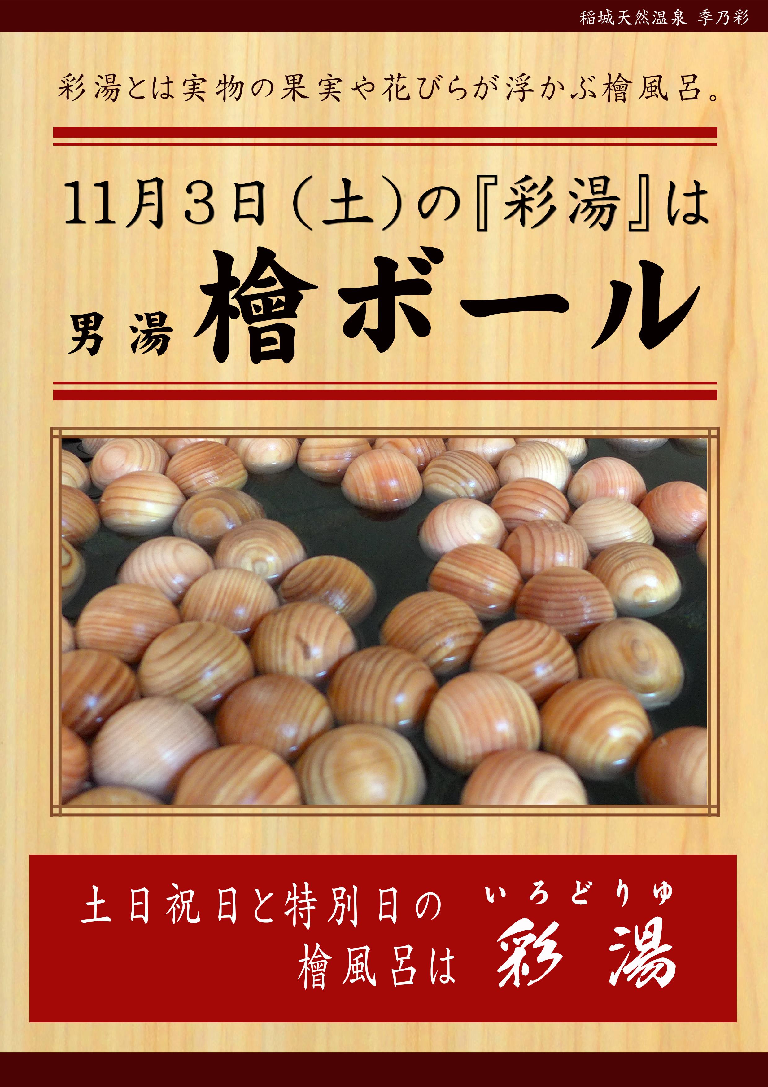 20181103POP イベント 彩湯 男湯 檜ボール
