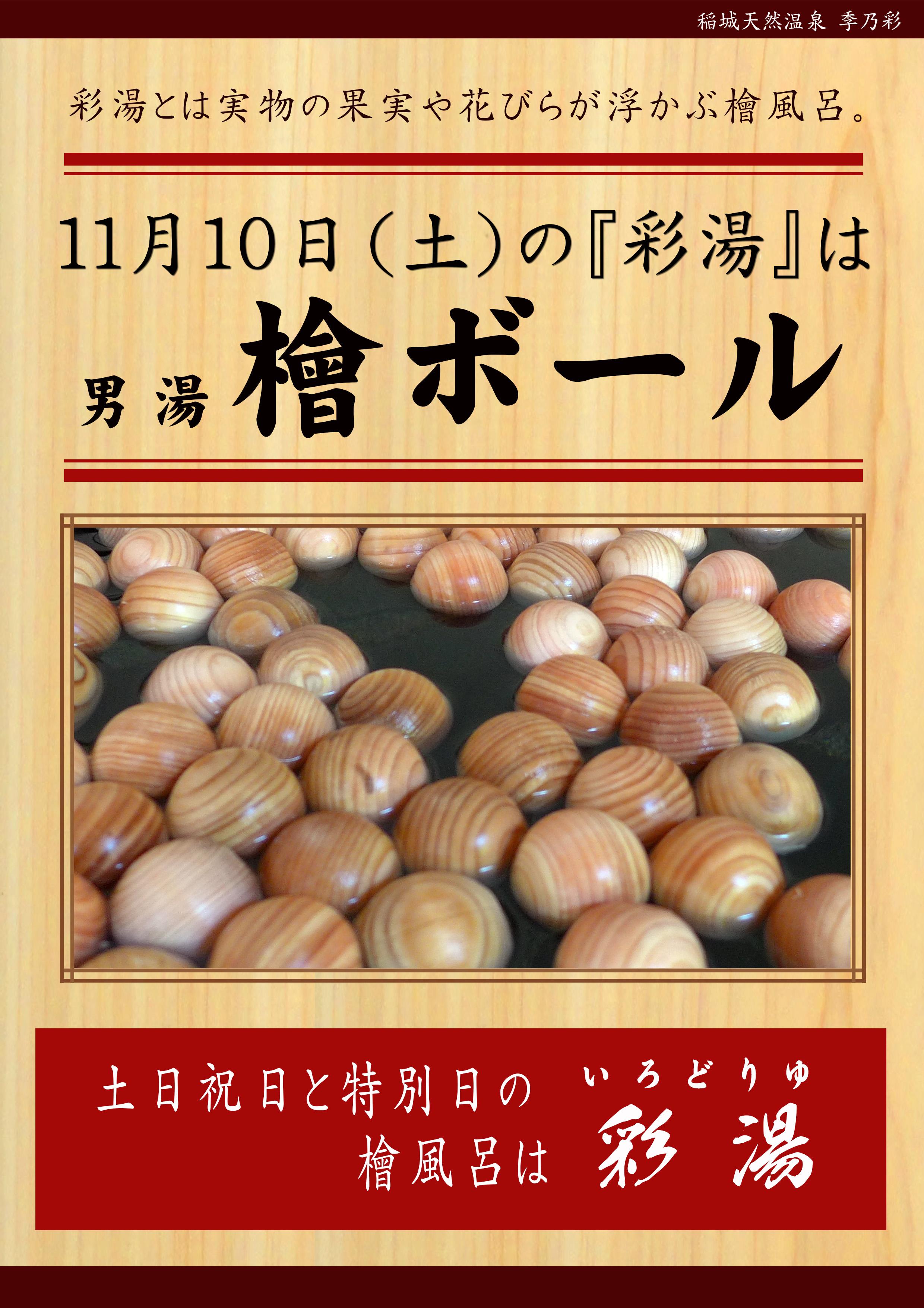 20181110POP イベント 彩湯 男湯 檜ボール