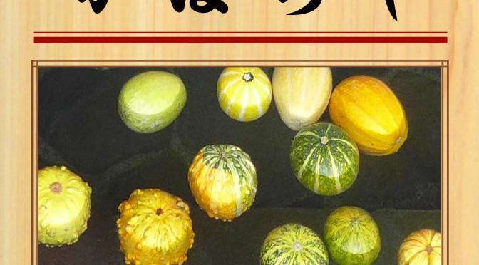 10月31日(水) かぼちゃ