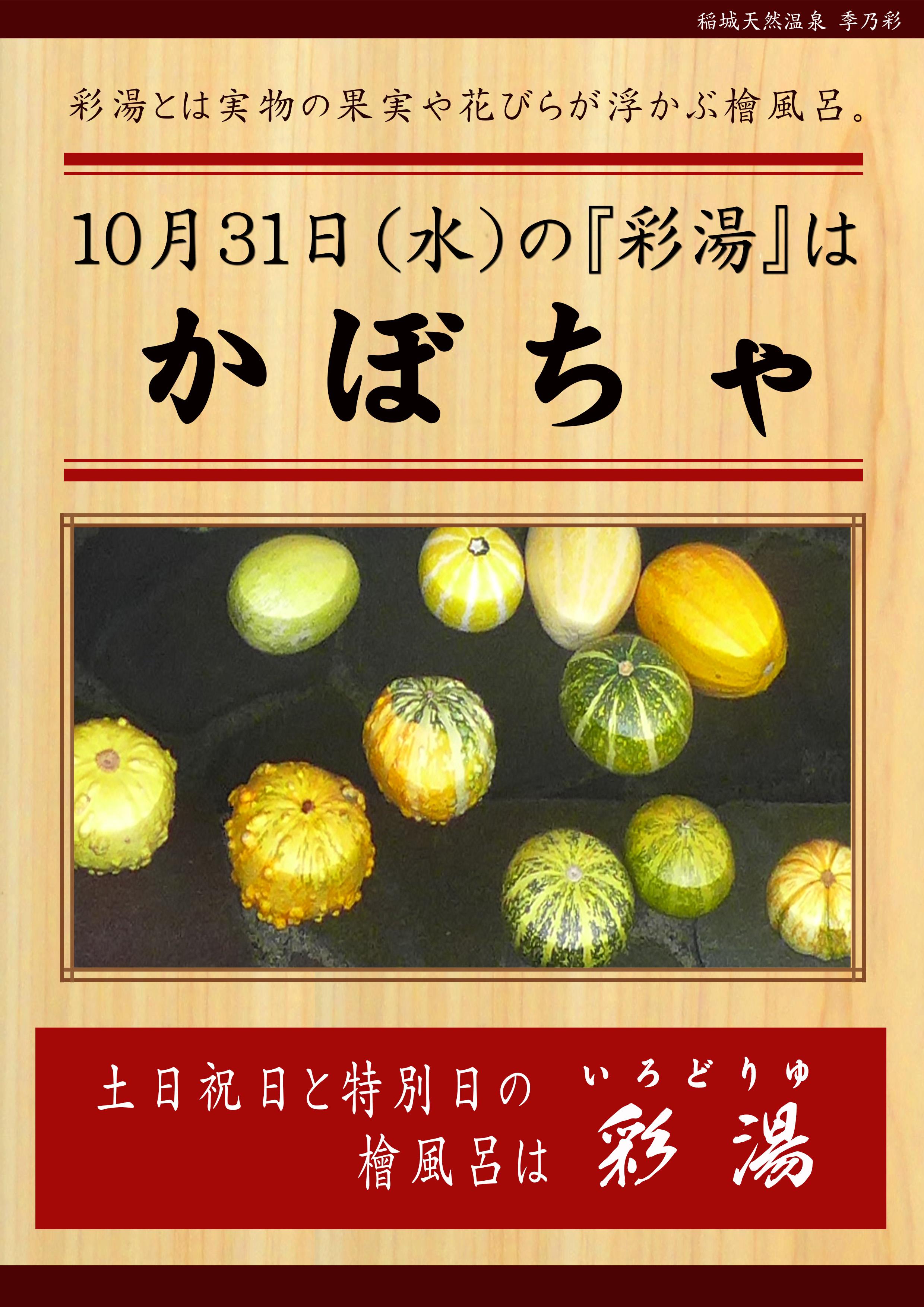 20181031POP イベント 彩湯 カラーカボチャ