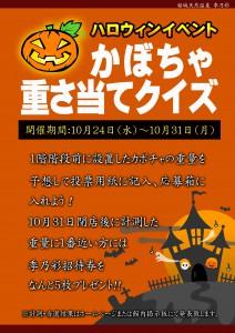 POP イベント 10月 ハロウィン カボチャ重さクイズ 投票箱2018