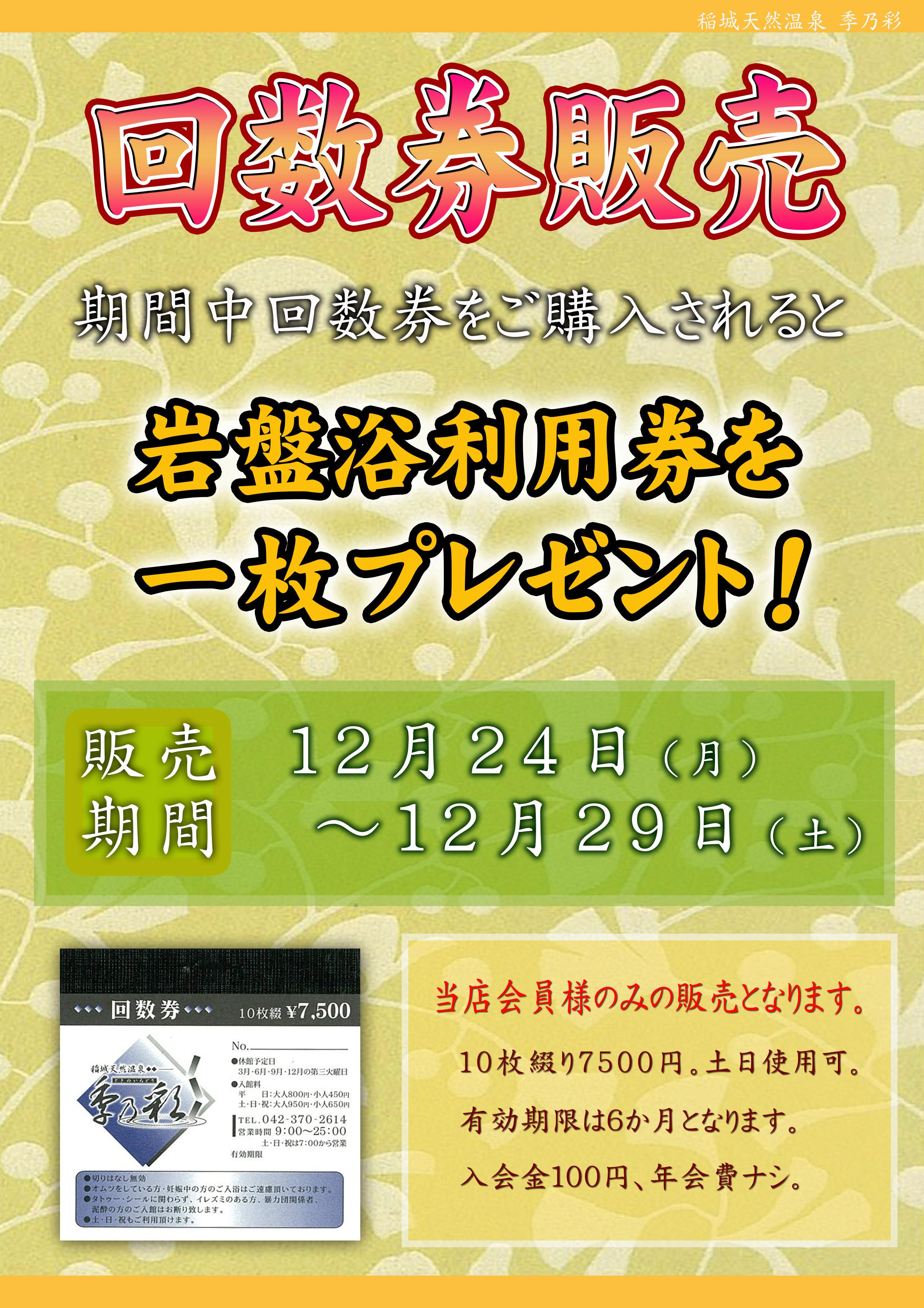 201812POP イベント 回数券特売 岩盤浴券付与【入会100円】11月