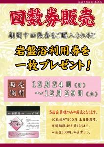 20181224POP イベント 回数券特売 岩盤浴券付与【入会100円】8月