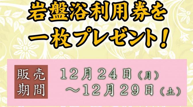 12月24日(月)~12月29日(土) 岩盤浴券付き回数券販売