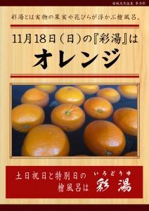 20181118POP イベント 彩湯 オレンジ