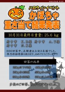 POP イベント 10月 ハロウィン カボチャ重さクイズ 結果発表2018