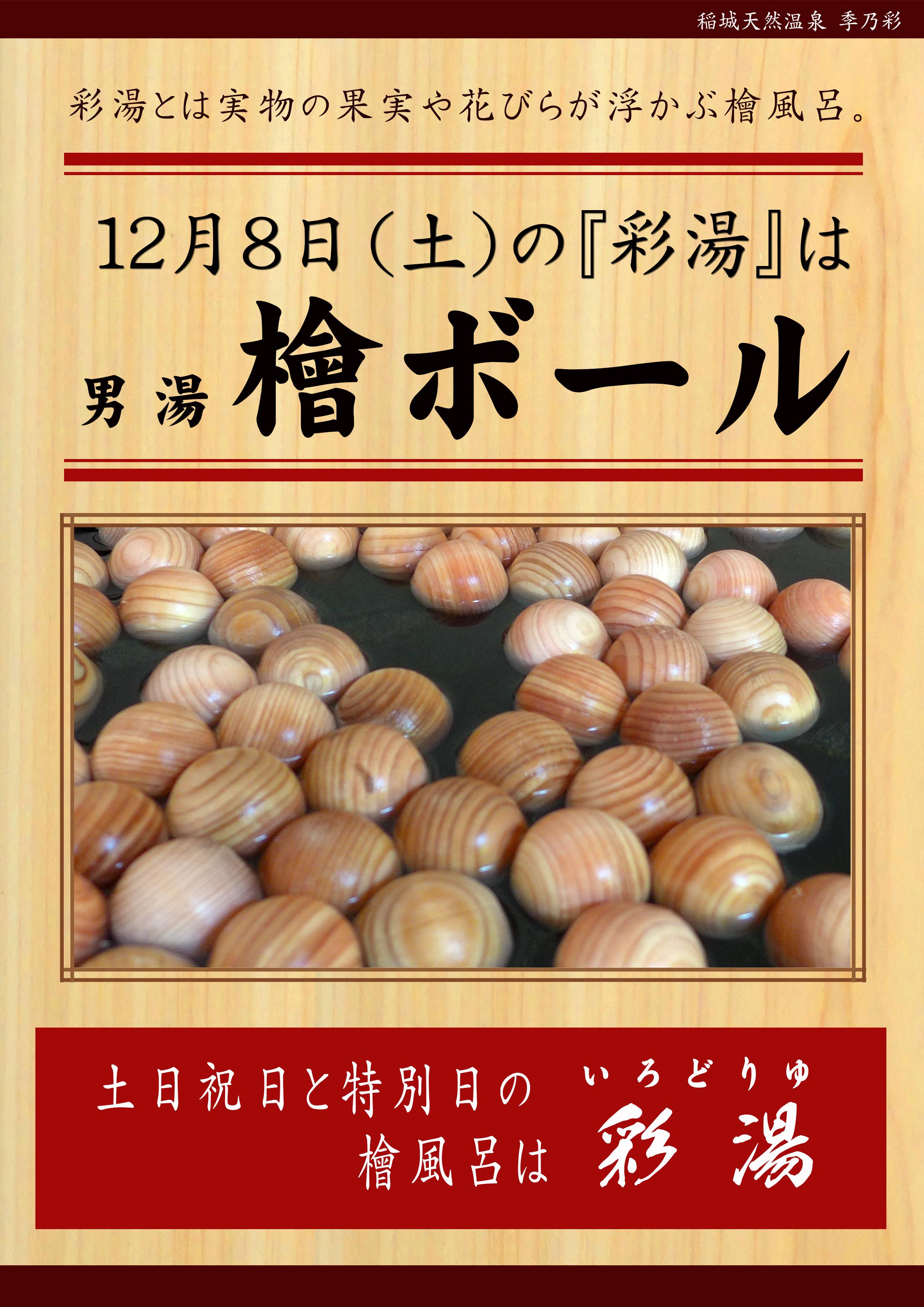 20181208POP イベント 彩湯 男湯 檜ボール