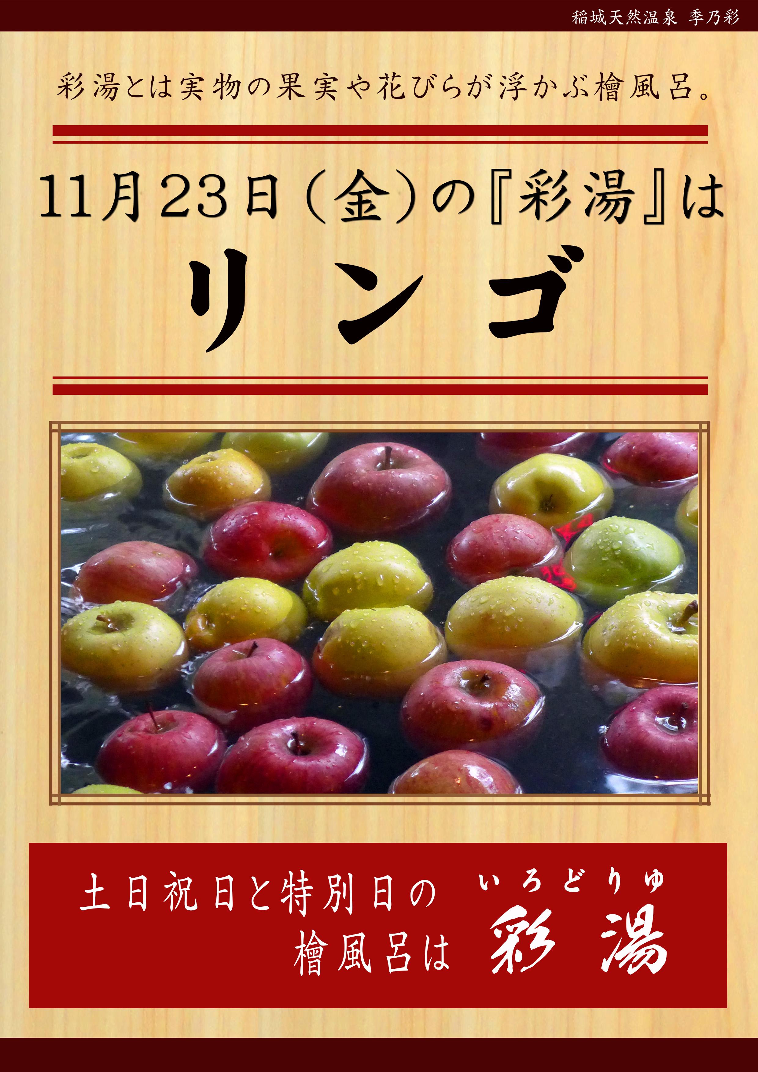 20181123POP イベント 彩湯 リンゴ(赤と黄)