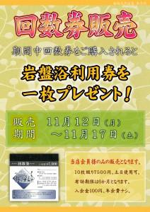 POP イベント 回数券特売 岩盤浴券付与【入会100円】11月