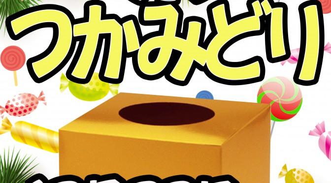 12月22日(土) お菓子摑み取り