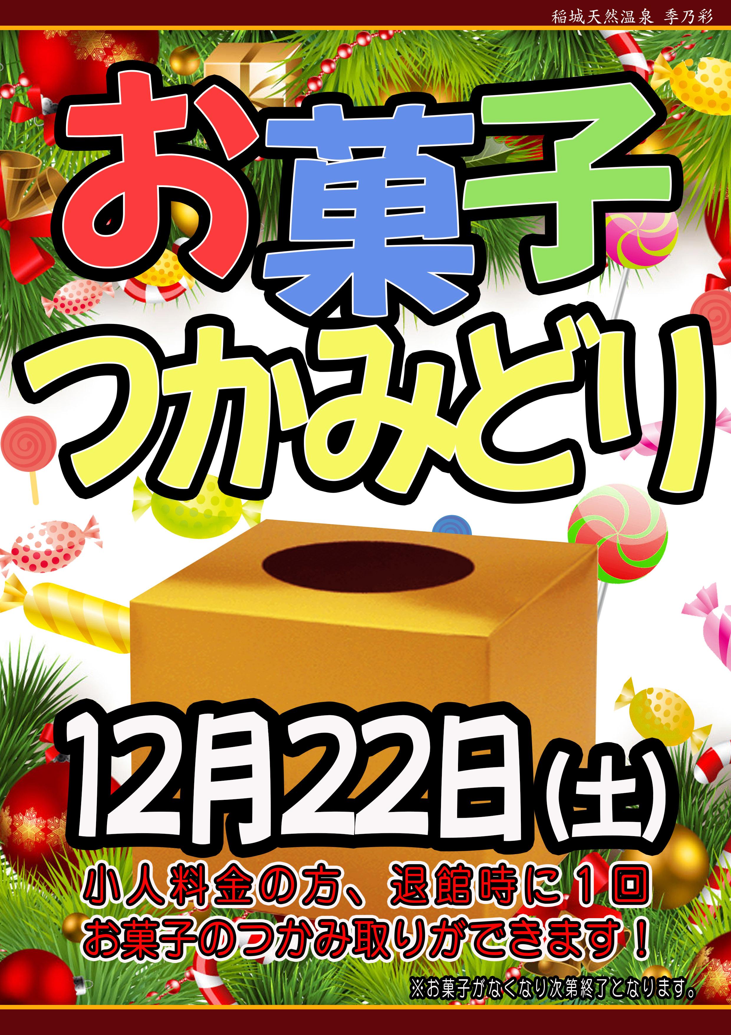 20181222POP イベント お菓子つかみ取りX'mas