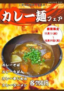 POP 旬菜亭フェア カレーフェア20181101