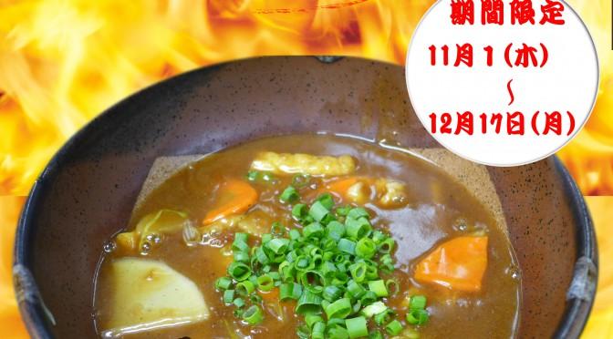 11月1日(木)~12月17日(月) カレー麺フェア