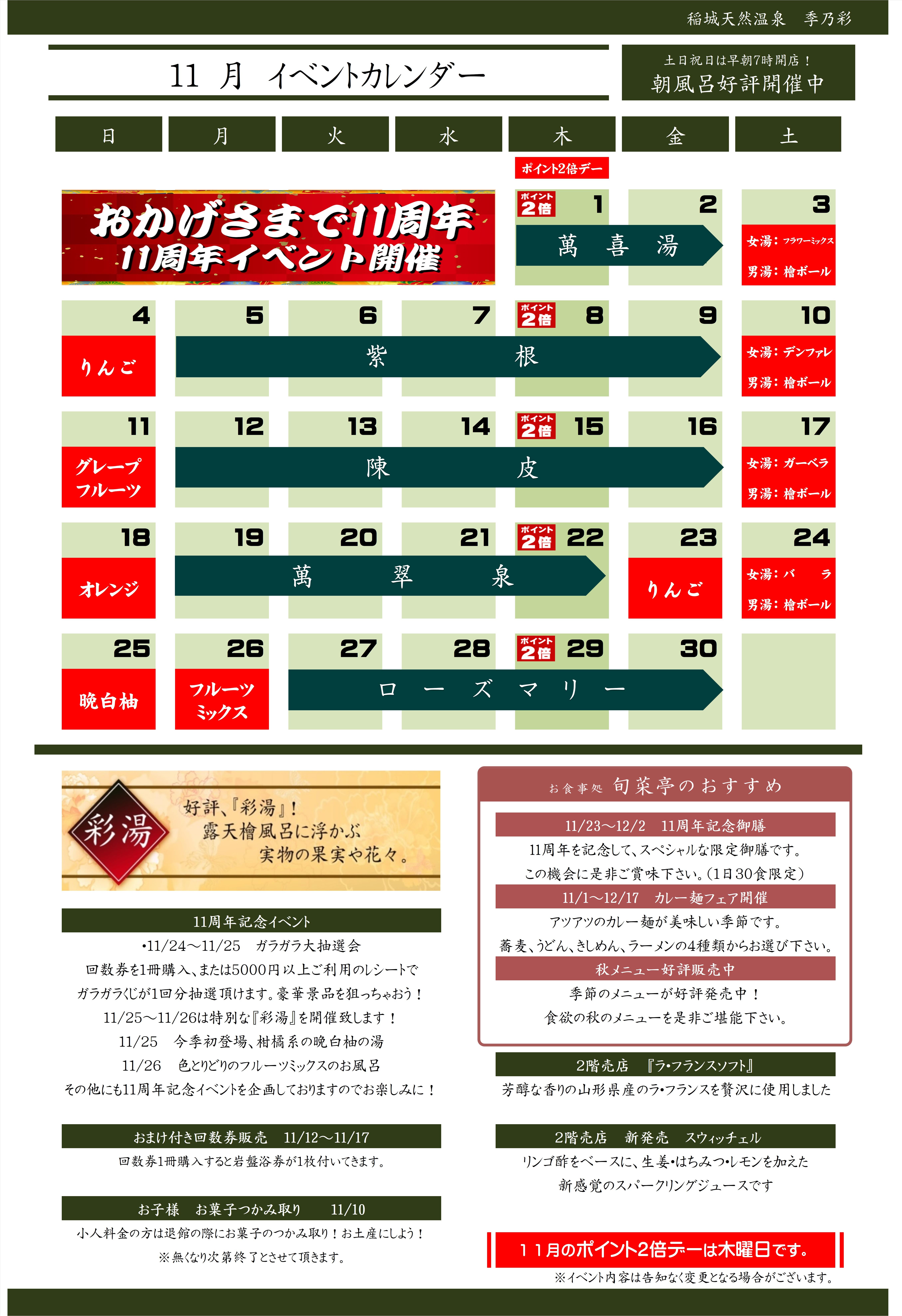 イベントカレンダー 201811