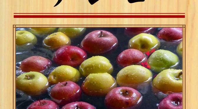 20190103POP イベント 彩湯 リンゴ(赤と黄)