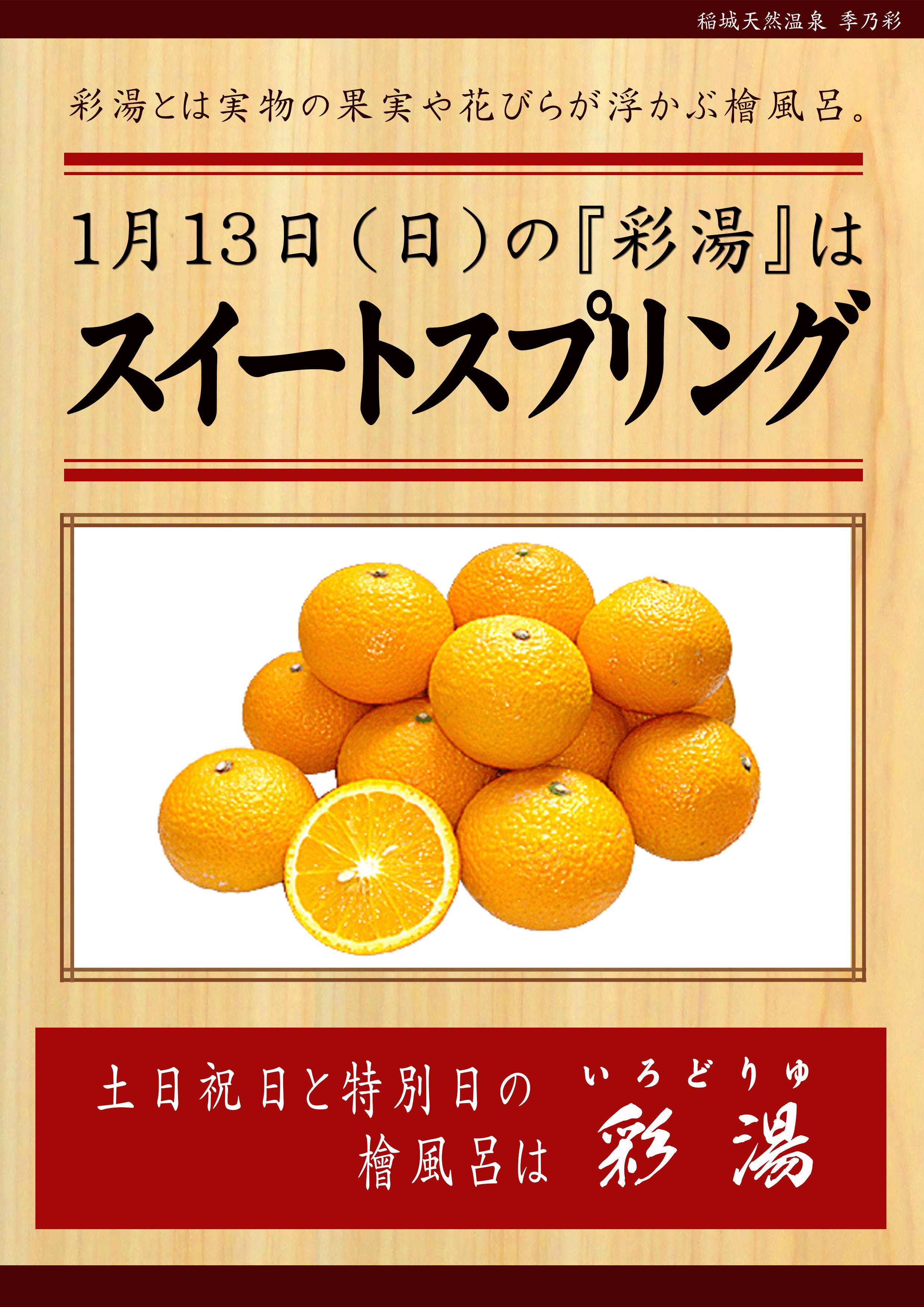 20190113POP イベント 彩湯 スイートスプリング