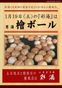 20190119POP イベント 彩湯 男湯 檜ボール