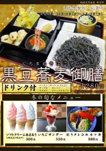 POP 旬菜亭フェア 黒豆蕎麦御膳 - コピー