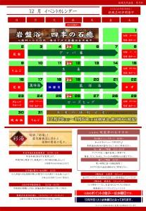 イベントカレンダー 201812