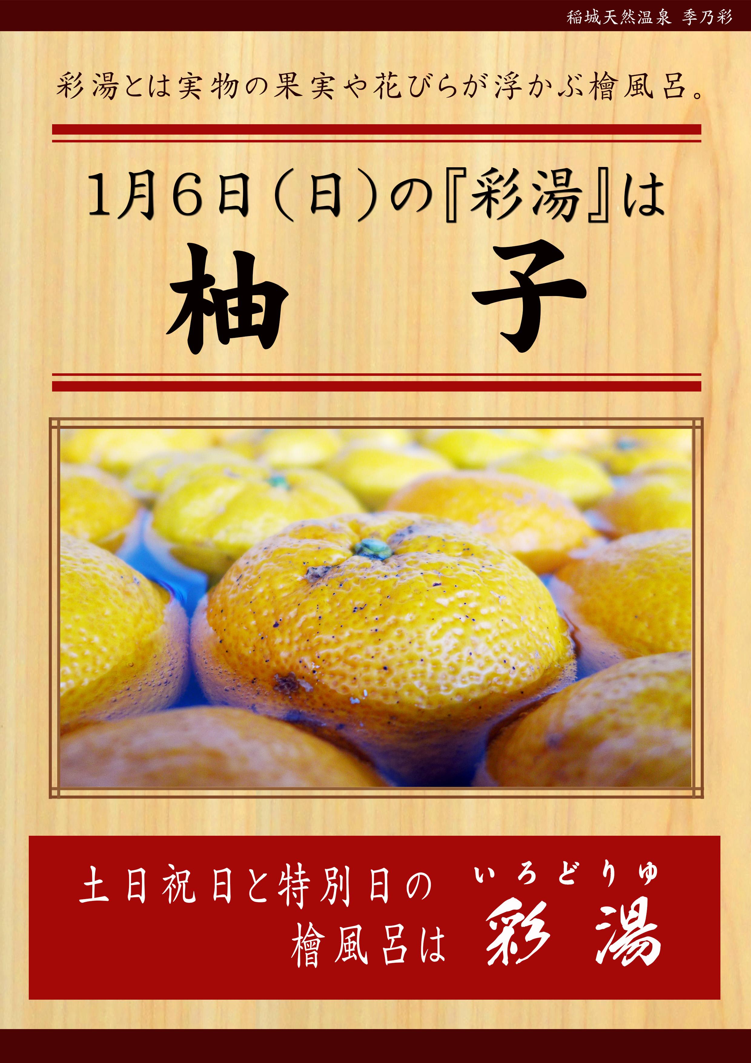 20190106POP イベント 彩湯 柚子