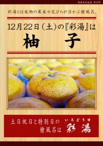 20181222POP イベント 彩湯 柚子