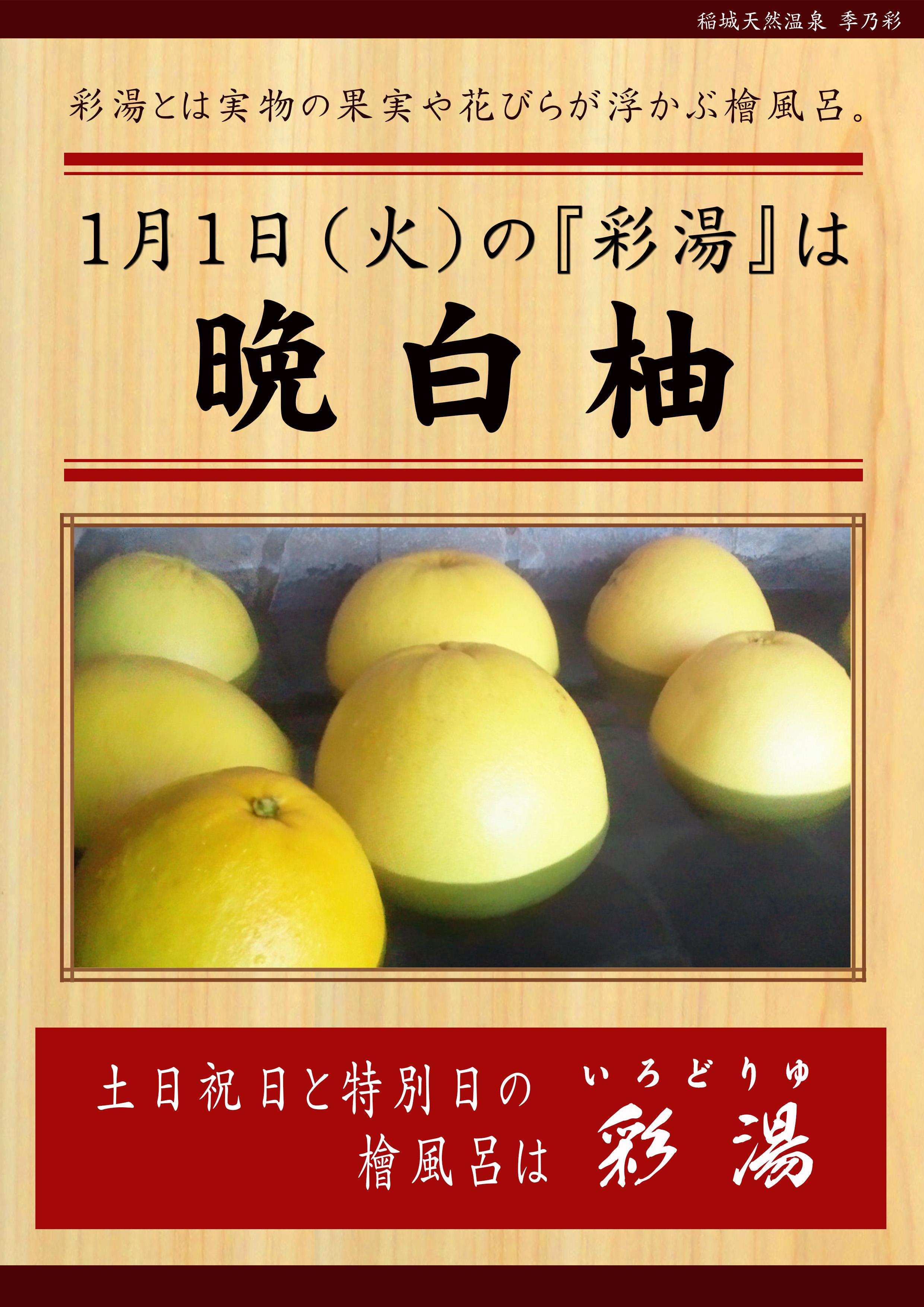 20190101POP イベント 彩湯 晩白柚