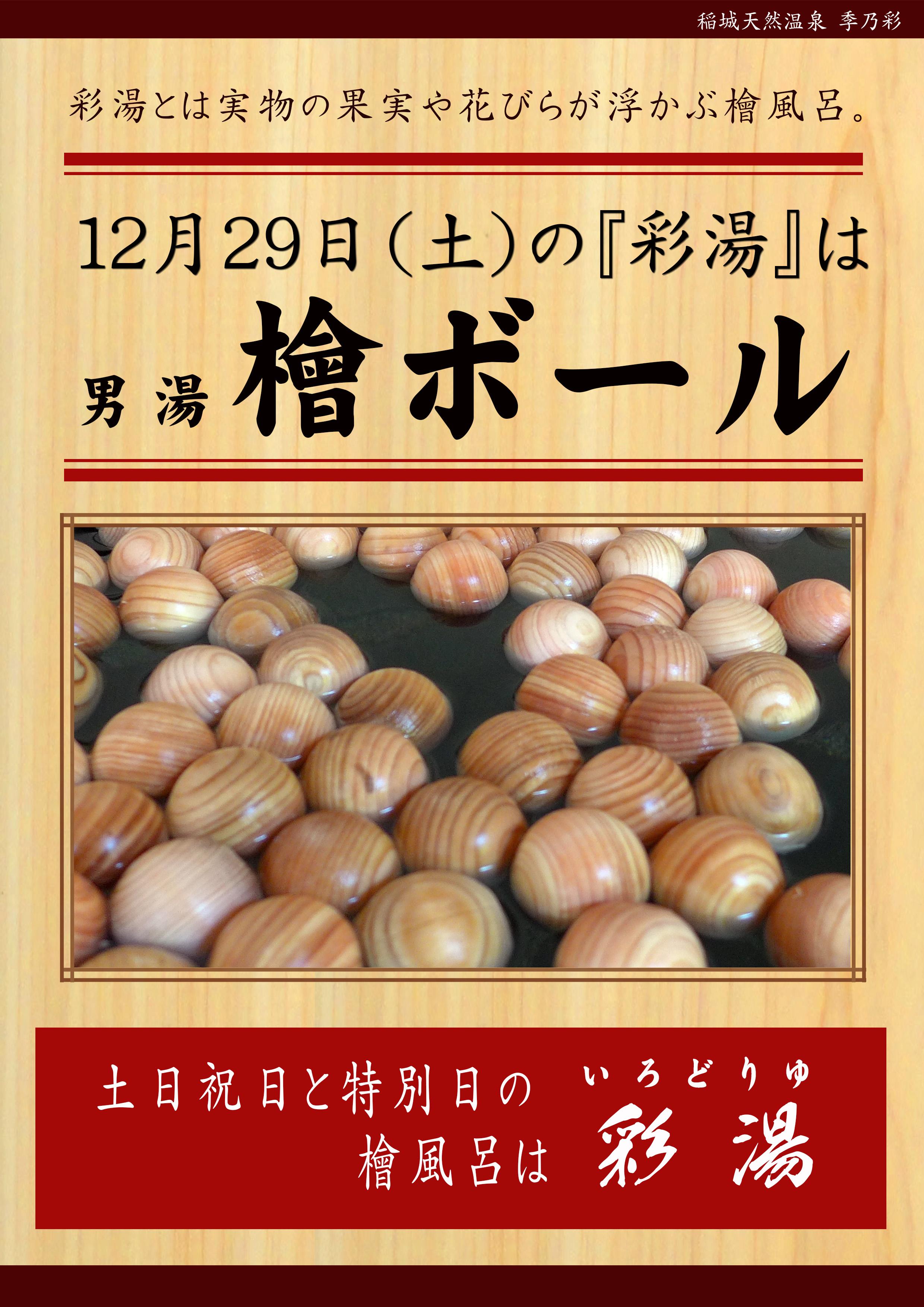 20181229POP イベント 彩湯 男湯 檜ボール