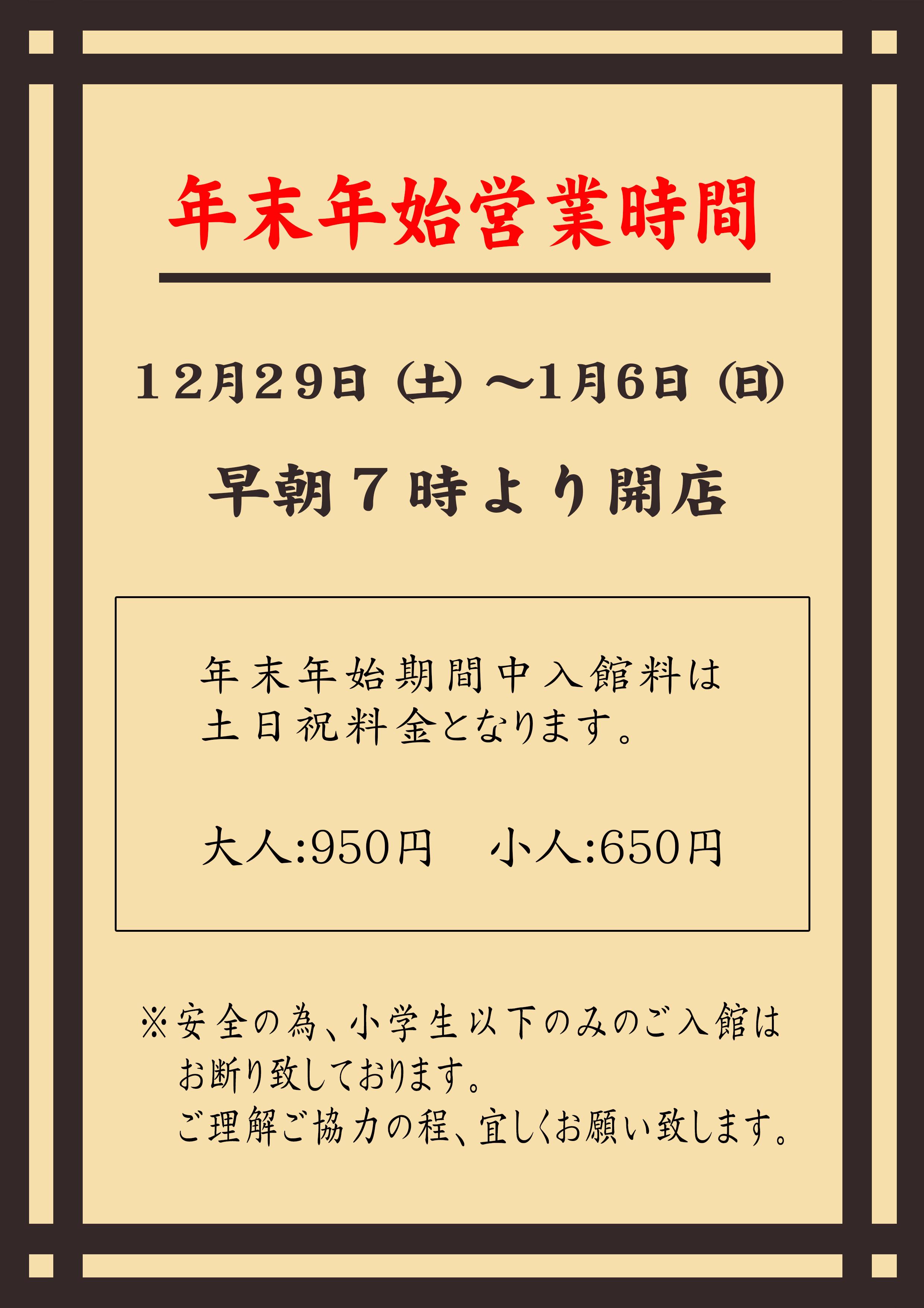 2019POP イベント 12月 年末年始 注意書き2