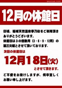 20181218POP 休館日お知らせ 12月