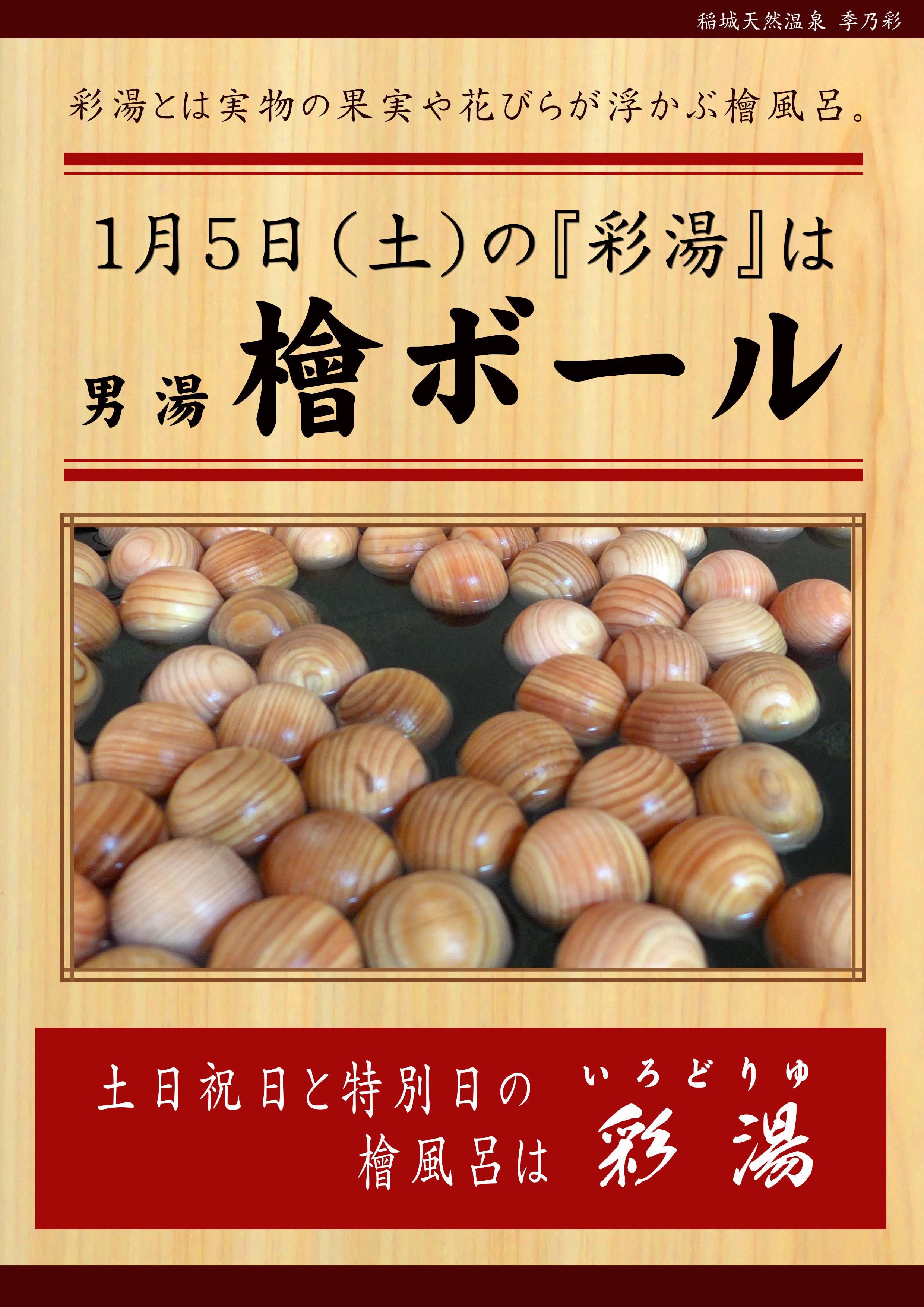 20190105POP イベント 彩湯 男湯 檜ボール
