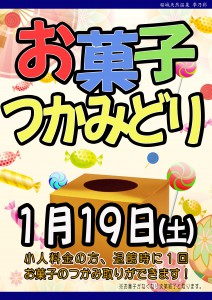 POP イベント お菓子つかみ取り 1月
