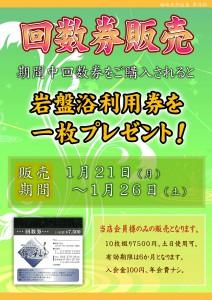 201901POP イベント 回数券特売 岩盤浴券付与【入会100円】1月