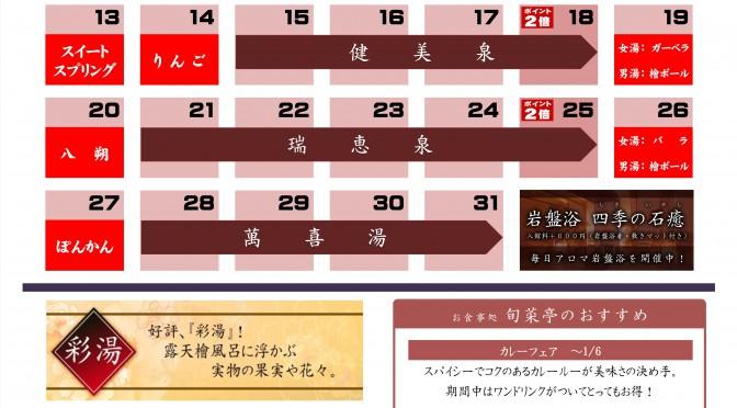 201901 イベントカレンダー