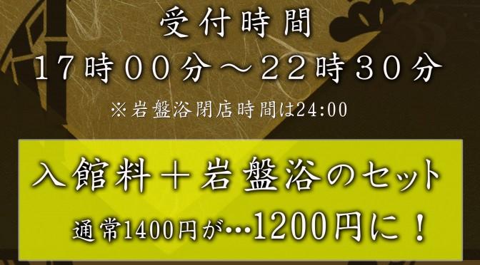 2/18(月)~2/22(金) 2/25(月)~2/28(木) 平日限定岩盤ナイトパック期間
