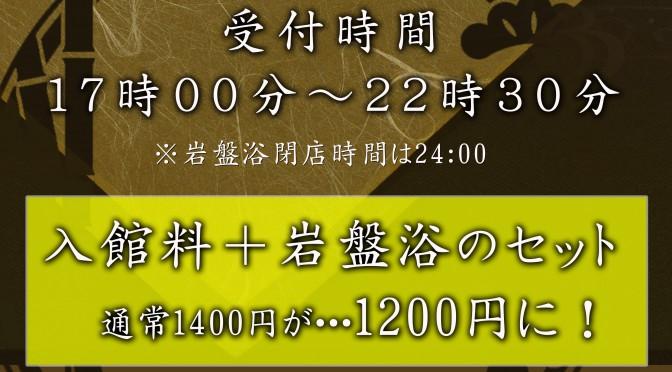 3/11(月)~3/15(金) 3/25(月)~3/29(金) 平日限定岩盤ナイトパック期間