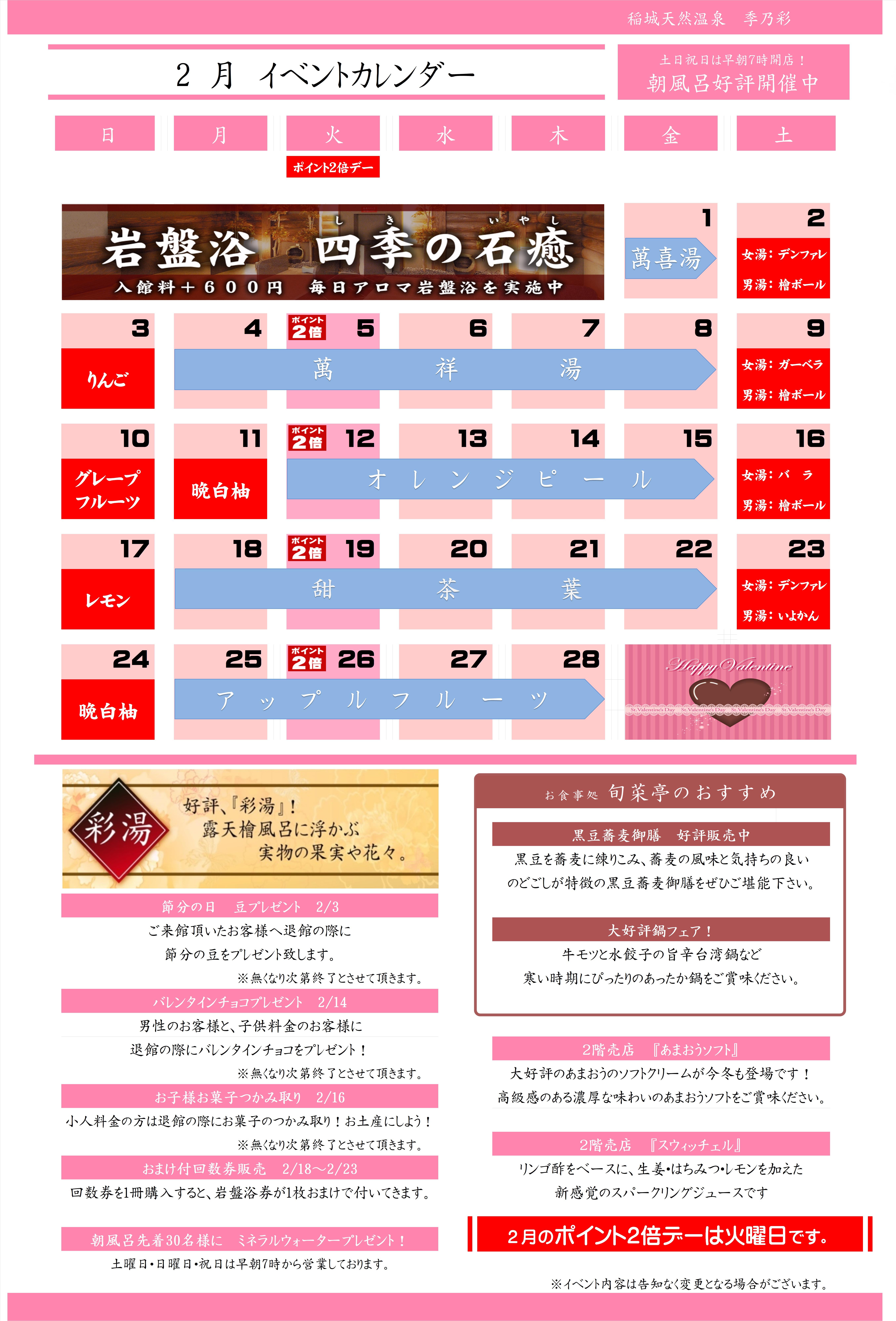 201902 イベントカレンダー