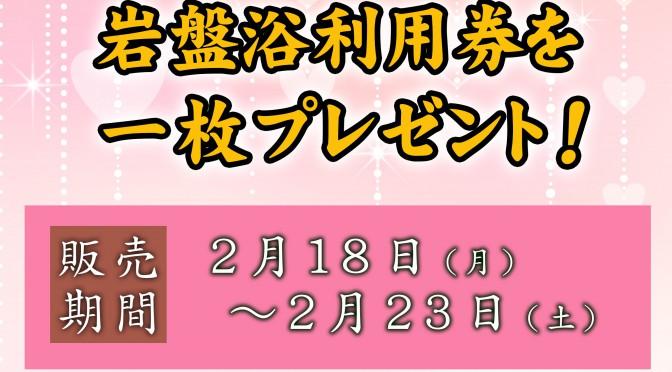 2月18日~2月23日 岩盤浴券付き回数券販売