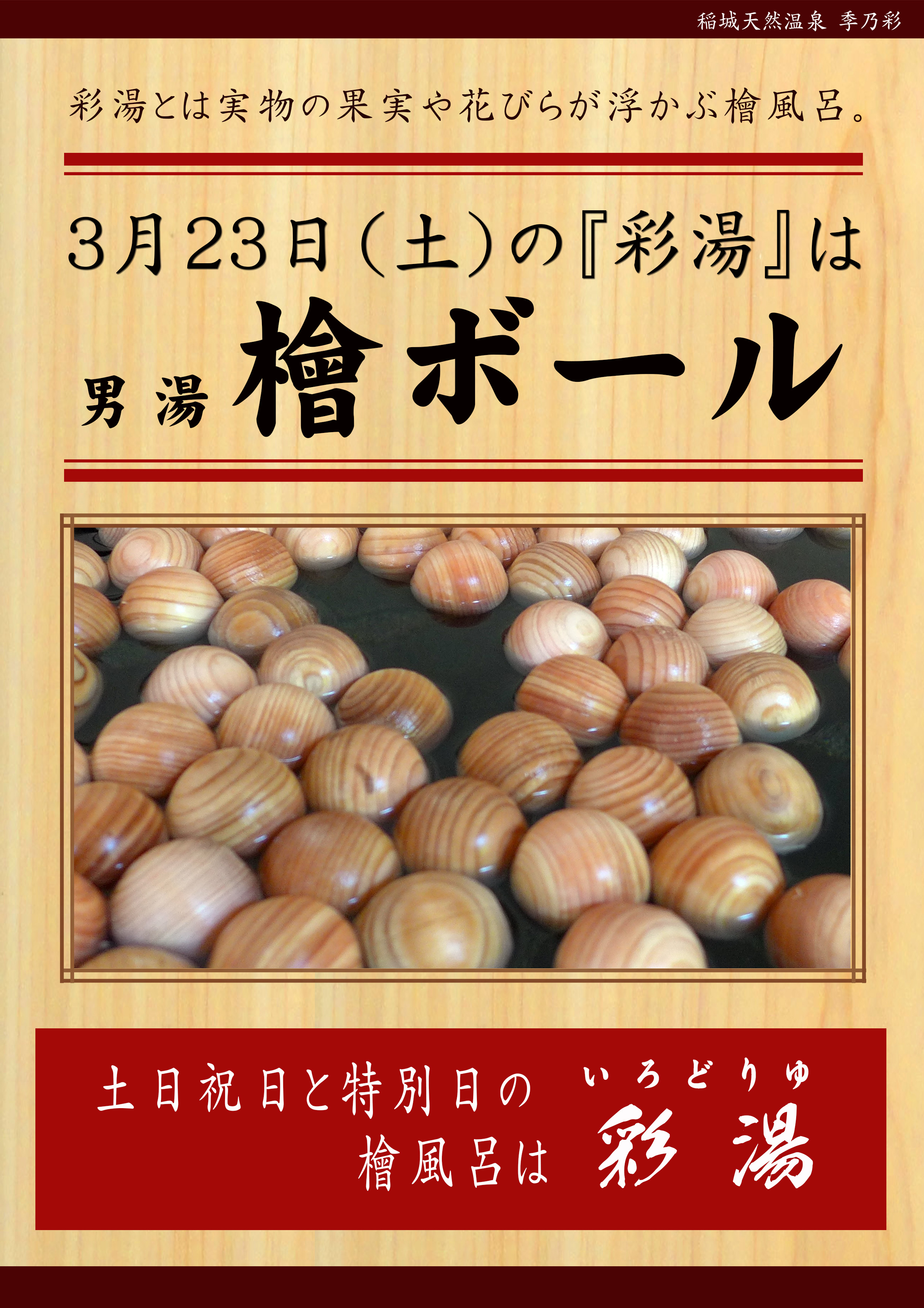 20190323POP イベント 彩湯 男湯 檜ボール