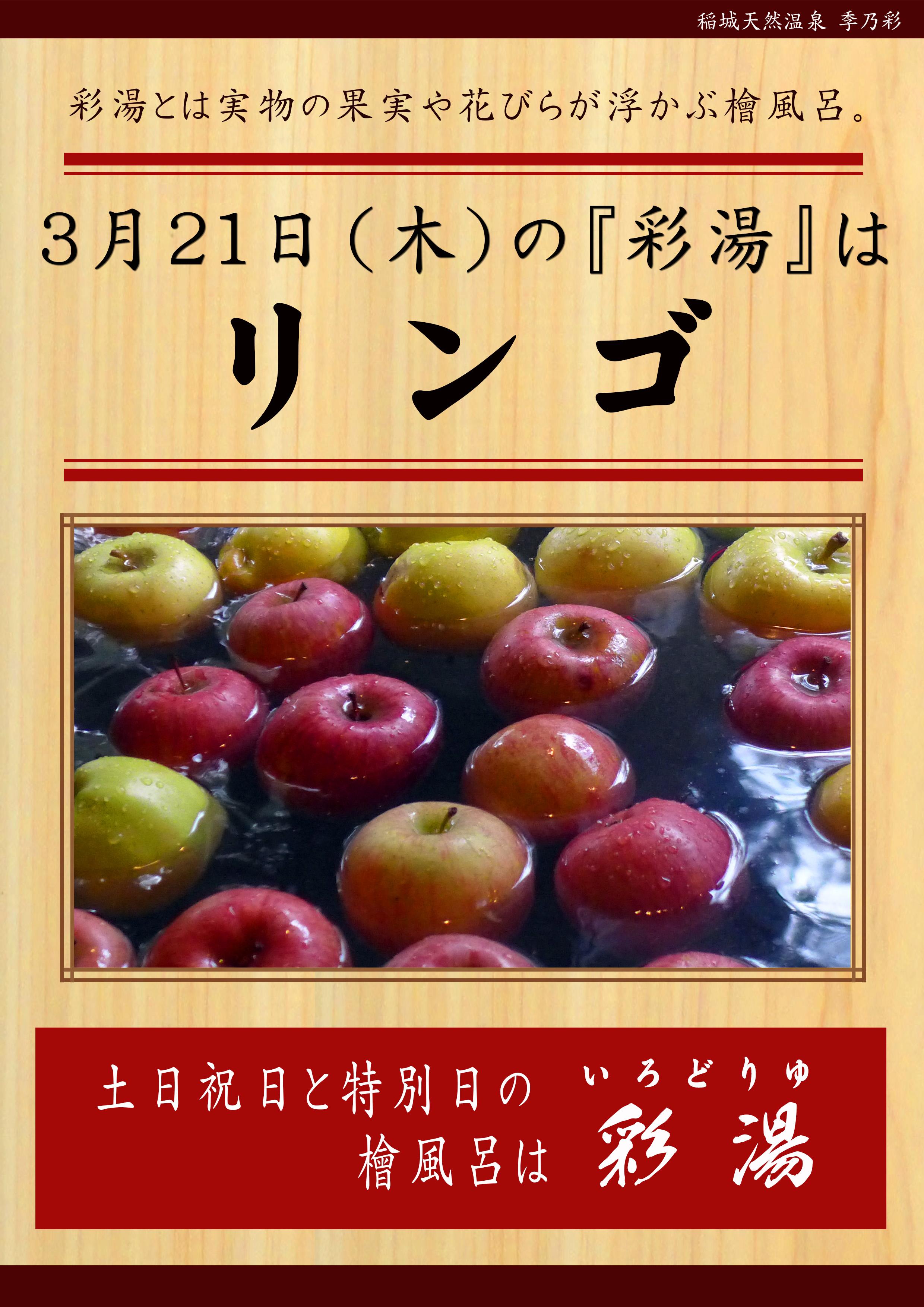 20190321POP イベント 彩湯 リンゴ
