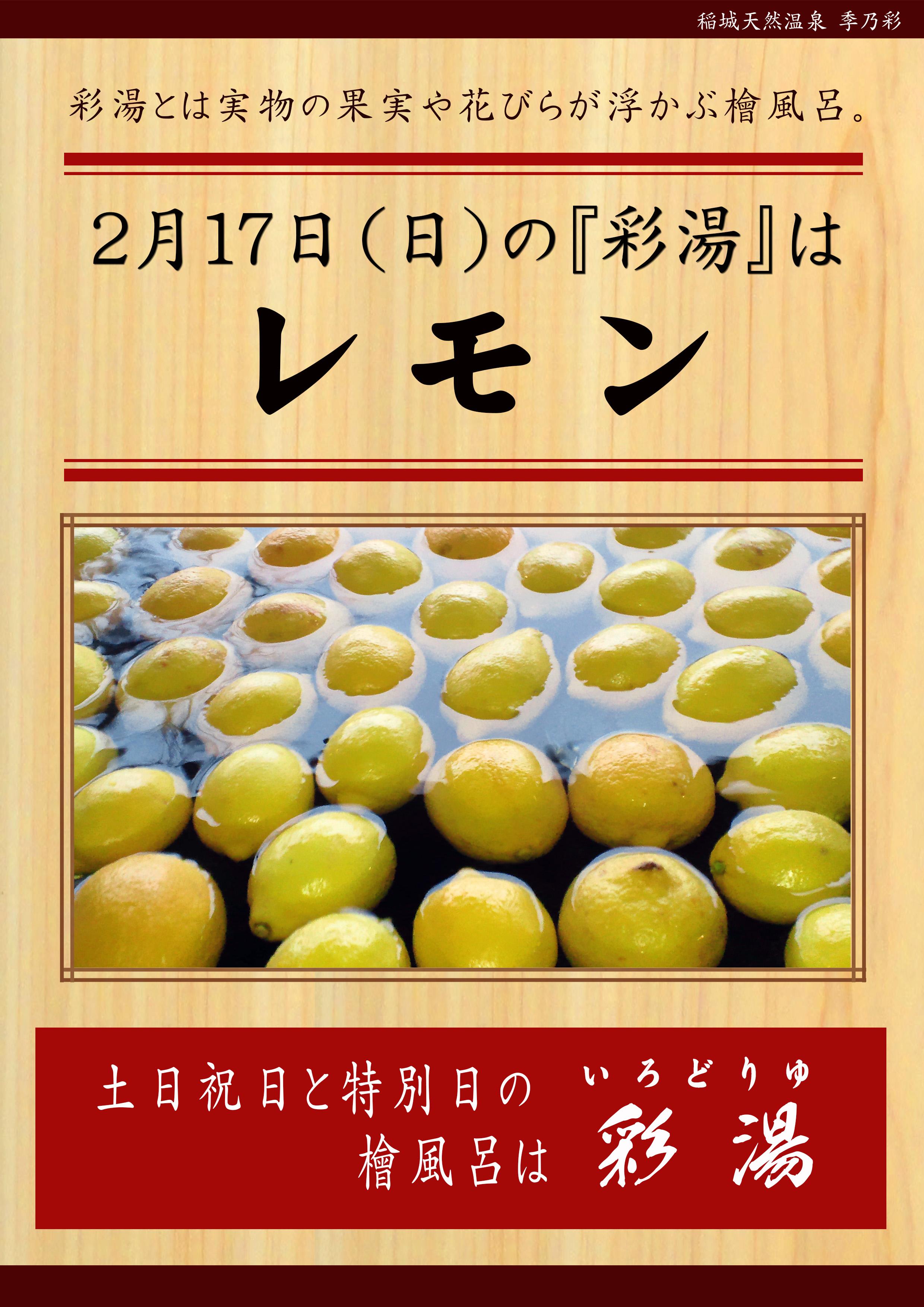 20190217 POP イベント 彩湯 レモン